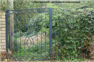 Встречаются заборы с кирпичными столбами для «прозрачных» металлических секций и калитки.